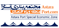 Astara Port Special Economic Zone